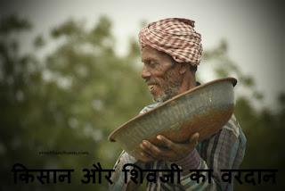 किसान और शिवजी का वरदान