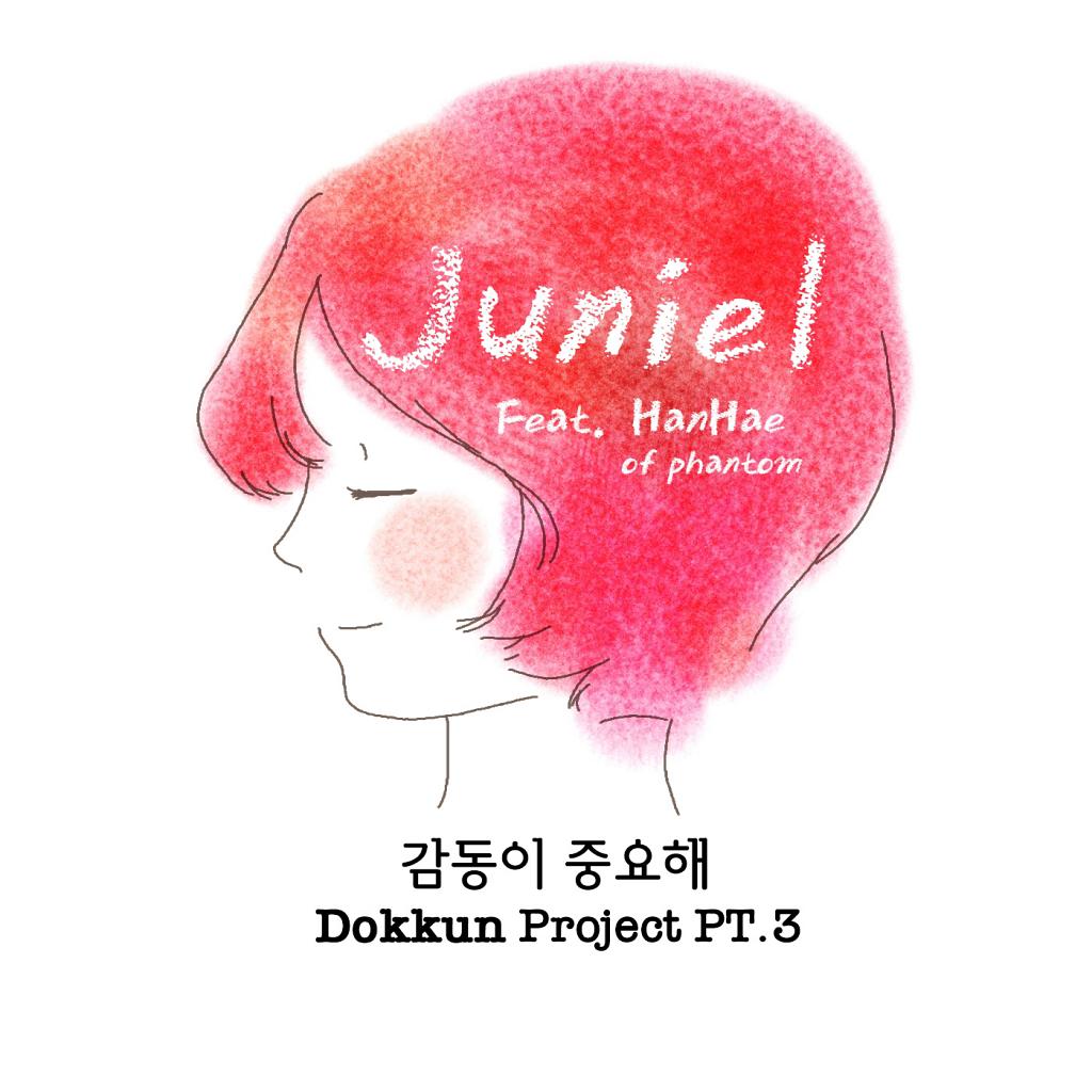 [Single] JUNIEL – DOKKUN Project Part 3