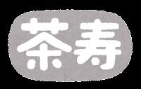 長寿祝いのイラスト文字(茶寿・横書き)