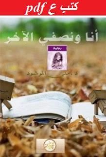 تحميل رواية انا ونصفي الاخر pdf مني المرشود