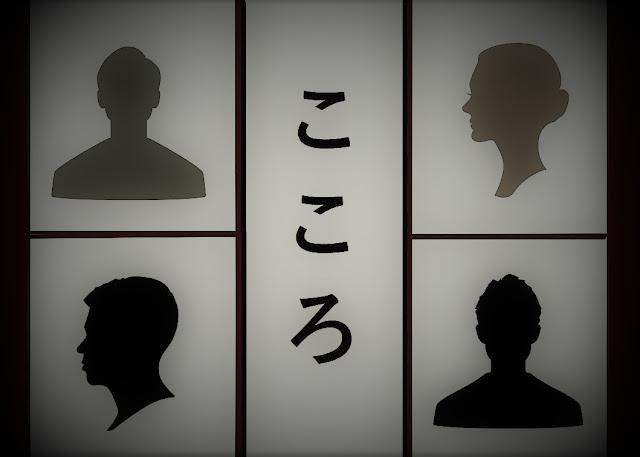 『こころ』の登場人物の名前と登場キャラの性格分析