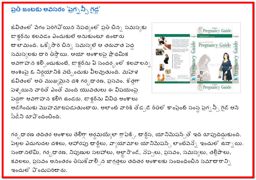 TELUGU WEB WORLD: NEW MARRIED COUPLE MUST BUY AND READ THE