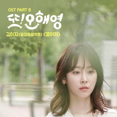 Kim EZ  (김이지) – Scatter