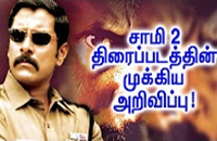 Important Announcement About Saamy 2!