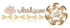 تاريخ الخلفاء : عمر بن الخطاب و الرجل الزاهد
