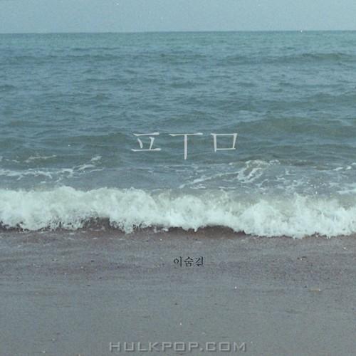 Lee Sum Kyul – 품 – Single