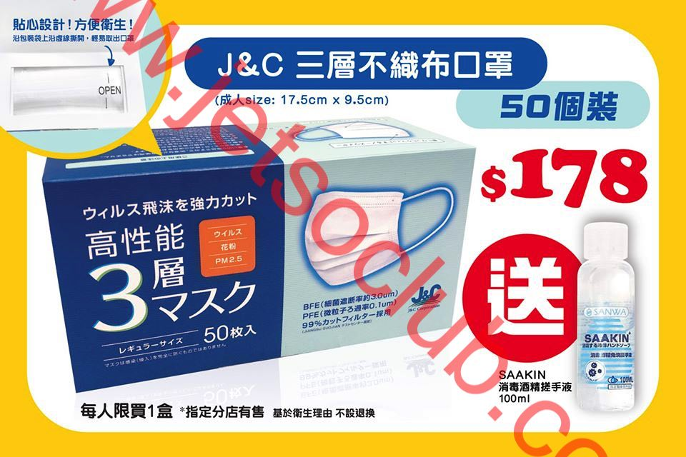 日本城:指定分店 J&C三層不織布口罩(28/4 10:00 發售) ( Jetso Club 著數俱樂部 )