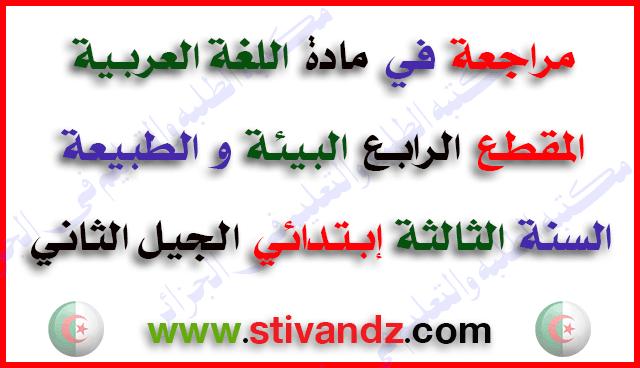 مراجعة اللغة العربية المقطع الرابع (البيئة و الطبيعة) كاملا السنة الثالثة إبتدائي الجيل الثاني
