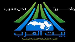 تردد قناة بيت العـرب