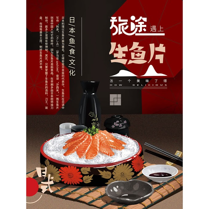 Japanese cuisine sashimi poster free PSD layered material