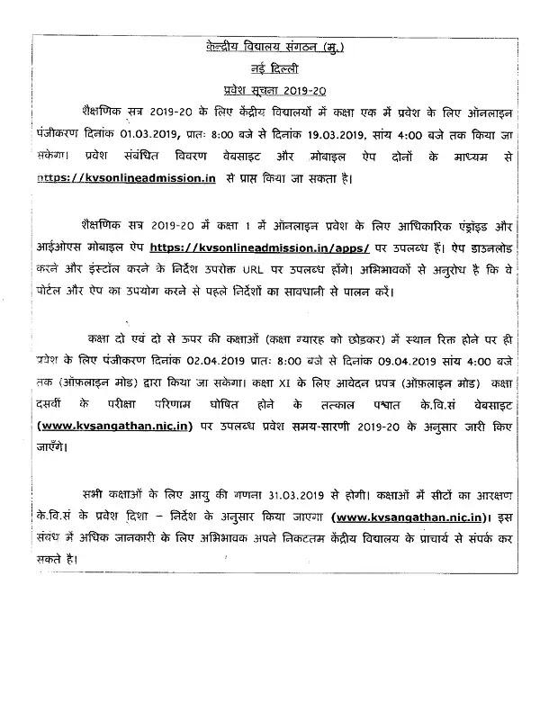 kendriya-vidyalay-admission-notice-2019-20-hindi