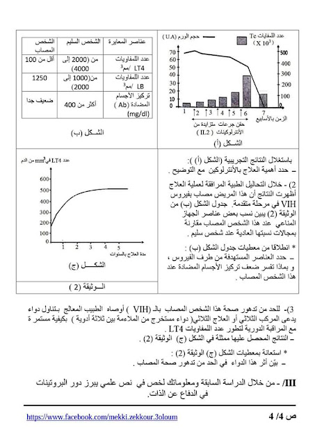 http://www.arabsschool.net/2017/05/Subject-proposed-natural-science-baccalaureate.html