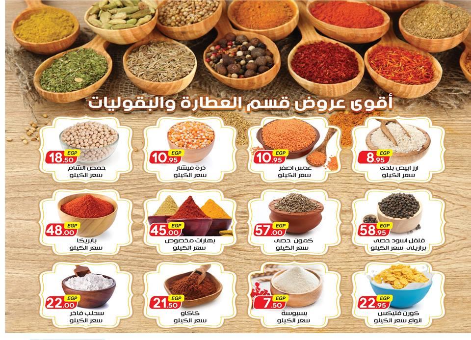 عروض المحلاوى من 15 يناير حتى 31 يناير 2019 مهرجان الجبن