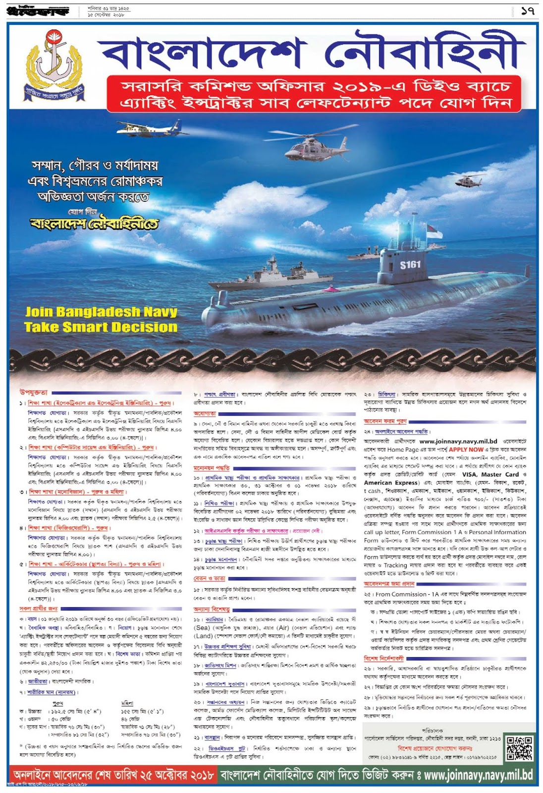 Bangladesh Navy Commissioned Officer 2019 DEO A Acting Instructor Sub Lieutenant Batch