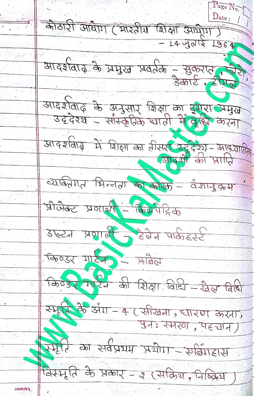Revision One Liner Part-3  (बाल विकास-शिक्षण कौशल Question Answer)