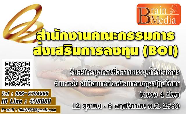 สำนักงานคณะกรรมการส่งเสริมการลงทุน (BOI) เปิดสอบ งานราชการ