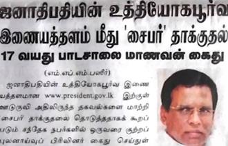 News paper in Sri Lanka : 30-08-2016