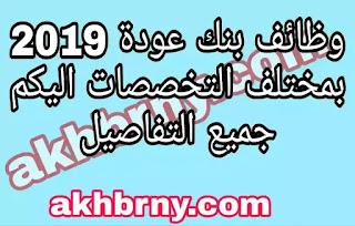 وظائف بنك عودة مصر 2019