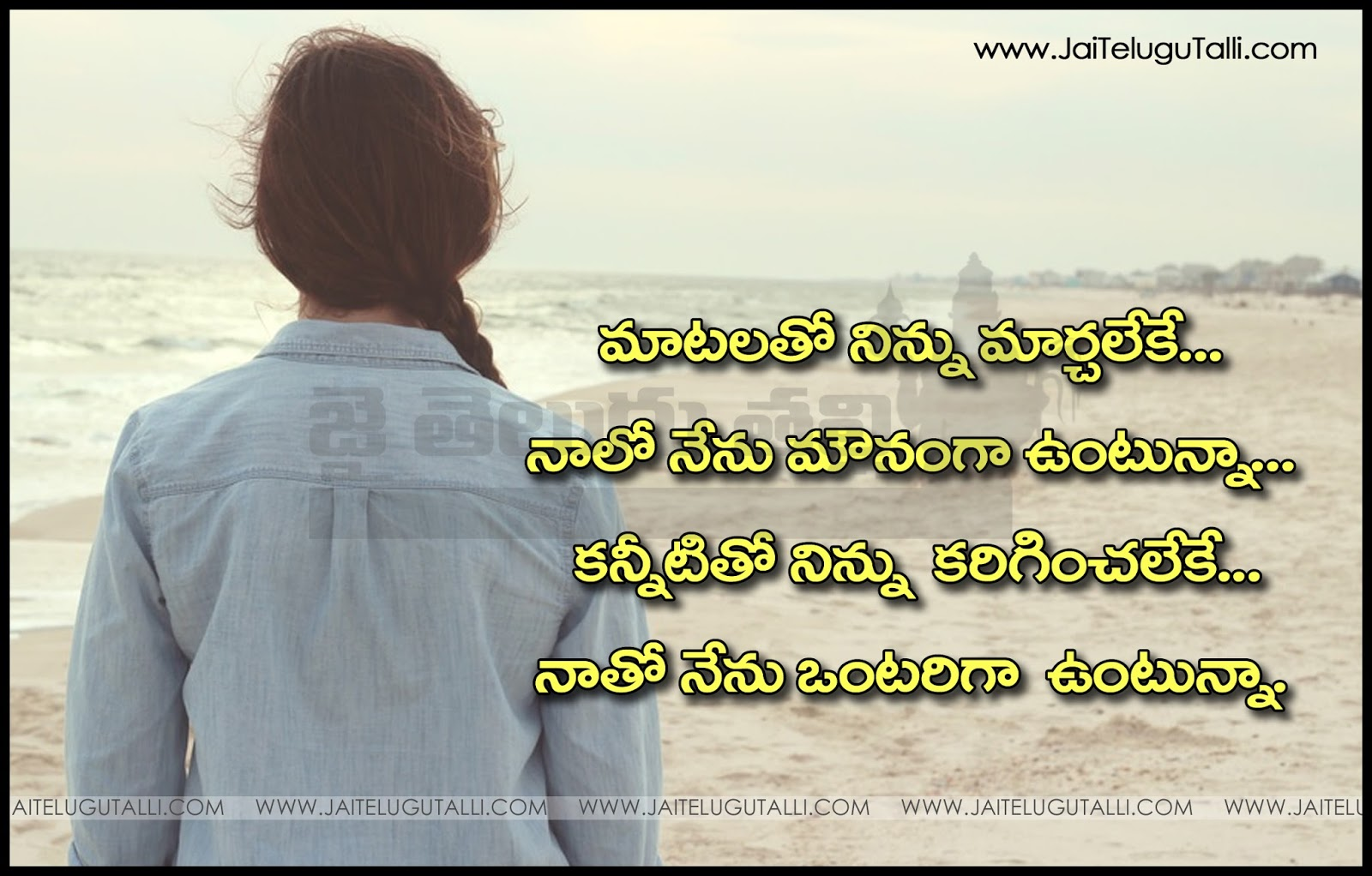 Love Quotes Hd Images In Telugu