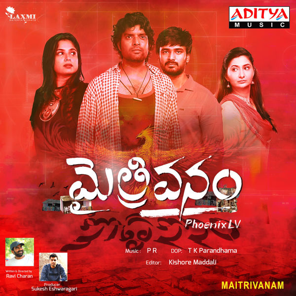 Maitrivanam (2018) Telugu Songs Lyrics