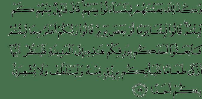 Surat Al Kahfi Ayat 19