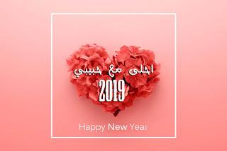 صور 2019 احلى مع حبيبي