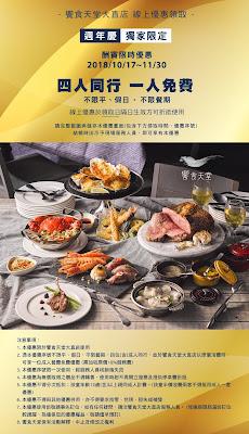 【菜單】饗食天堂/優惠券/折價券/coupon 10/22更新