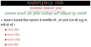 राजस्थान सामान्य ज्ञान _ राजस्थान पटवारी और पुलिस कांस्टेबल भर्ती परीक्षाओं हेतु उपयोगी