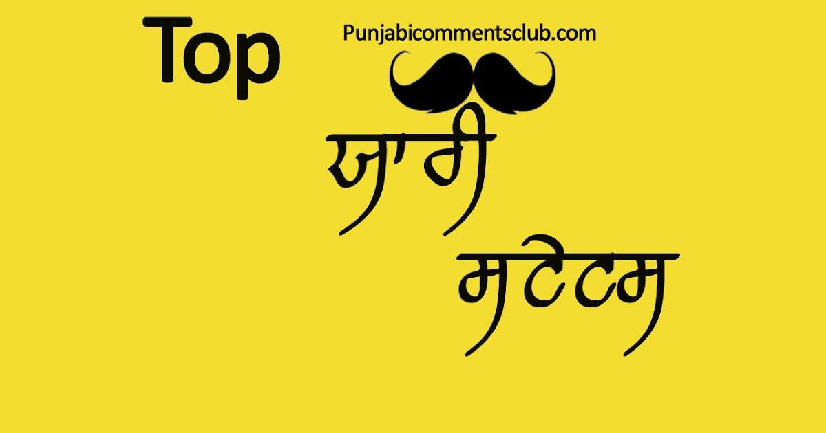 Punjabi status yaari - Punjabi Comments Club