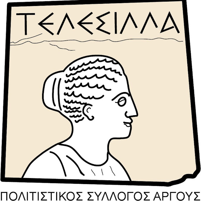 """Νέο Διοικητικό Συμβούλιο του Πολιτιστικού Συλλόγου Άργους """"ΤΕΛΕΣΙΛΛΑ"""""""