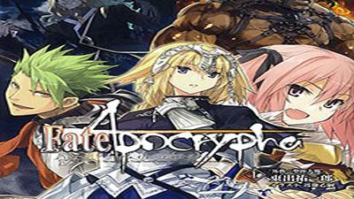 Fate/apocrypha Novela
