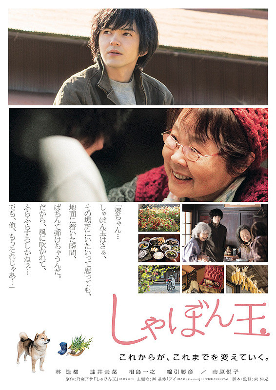 Sinopsis Where I Belong / Shabon Dama / しゃぼん玉 (2017) - Film Jepang