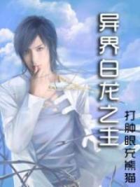 Otherworldly White Dragon Lord
