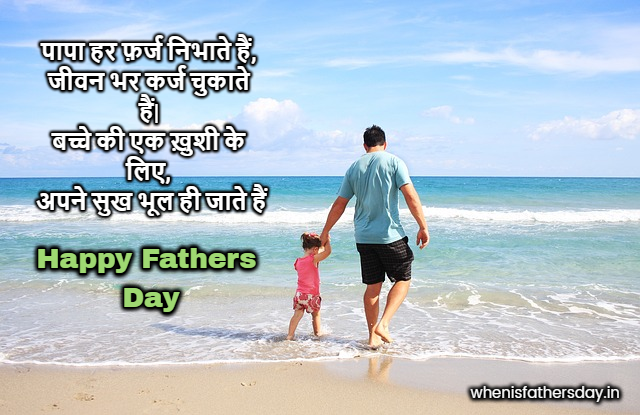 i love my father quotes