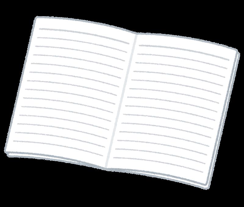 開いたノートのイラスト かわいいフリー素材集 いらすとや