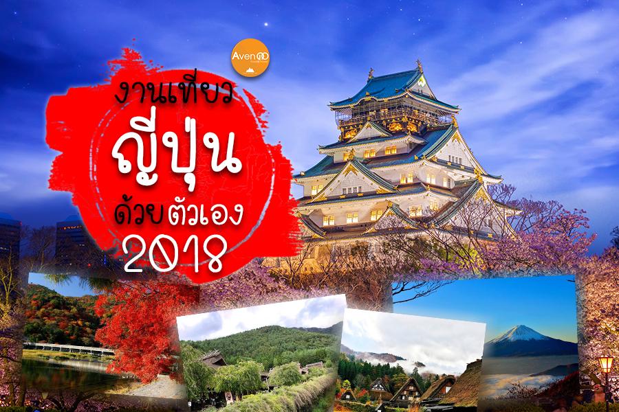 งานเที่ยวญี่ปุ่นด้วยตัวเอง 2018