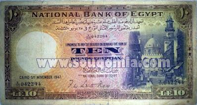 10 جنيهات مصري مؤرخ بتاريخ 1898 م عشرة جنيهات
