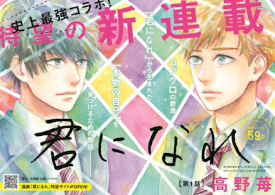 Novo mangá de Ichigo Takano é inspirado em música
