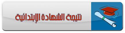 نتيجة الشهادة الإبتدائية 2017 في مصر جميع المحافظات