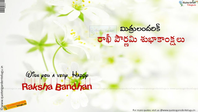 Rakshabandhan HDwallpapers Quotes Greetings messages in telugu 972