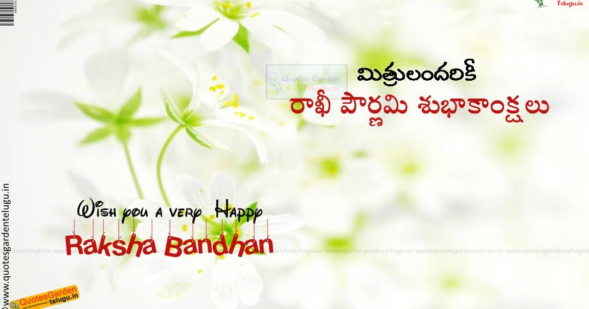 Rakshabandhan HDwallpapers Quotes Greetings messages in ...
