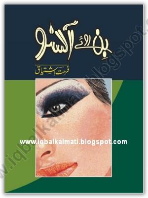ROYE PDF FARHAT BIN BY ISHTIAQ ANSOO