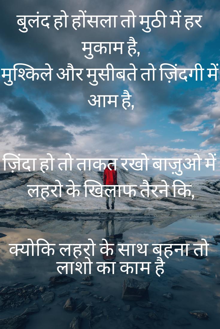 quote in hindi for students - retro future