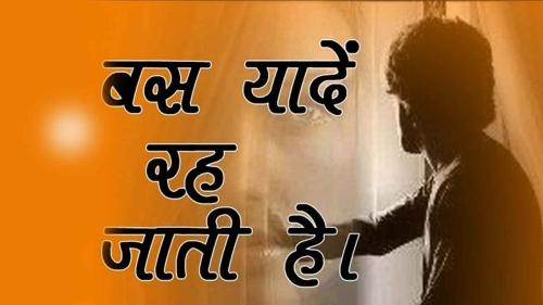 Yaad Shayari in Hindi 2019