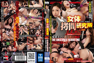 AVOP-259 Booty Torture Institute THE THIRD JUDAS (Judah) Episode-7 Woman Rulers Of Gochin Cum Hell