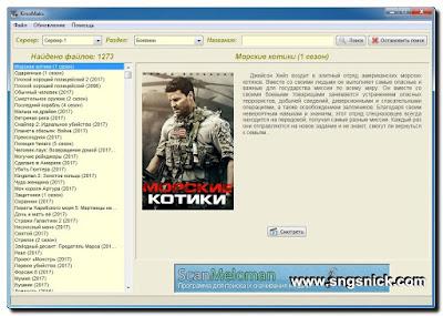 KinoMax 2.0.2.3 Rus Portable - Интерфейс программы