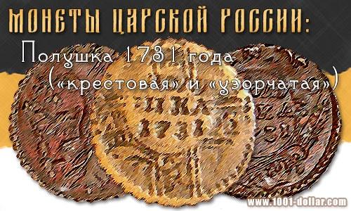 Монеты Царской России: полушка 1731 года - цена, история, разновидности
