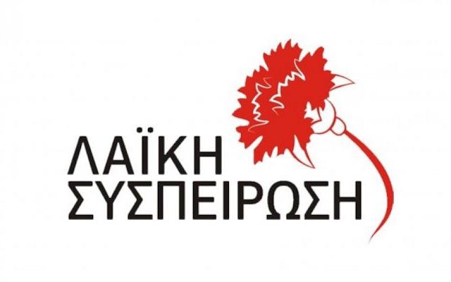 Οι πρώτοι δέκα υποψήφιοι της Λαϊκής Συσπείρωσης για τον Δήμο Επιδαύρου