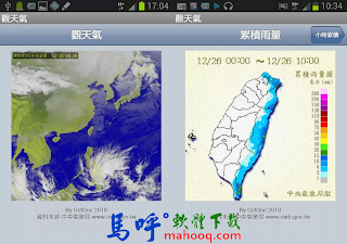 衛星雲圖 APP / APK 下載,台灣觀天氣 APP,氣象局 一週天氣、即時雨量監測、影音天氣預報,Android APP