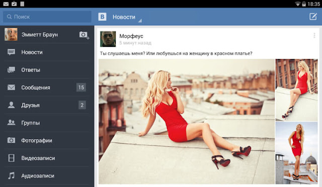 Как создать аккаунт ВК - вконтакте без телефона